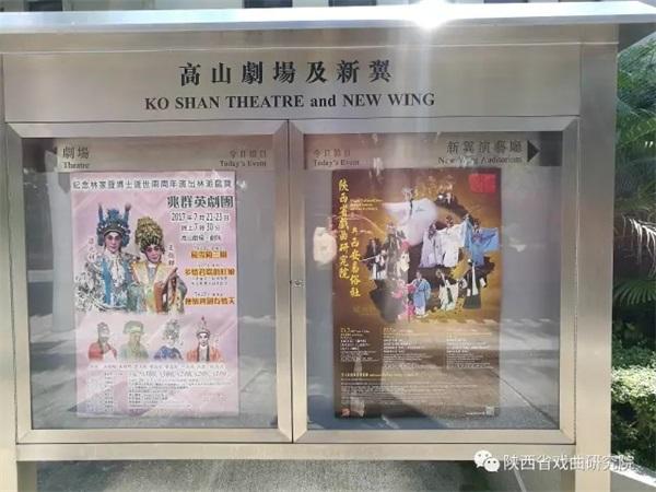 高山剧场在醒目位置张贴陕西戏曲赴港演出团海报